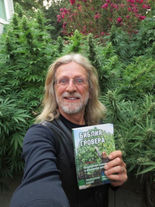 Библию по выращиванию конопли почему люди употребляют марихуану